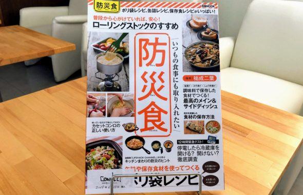 ぴあMOOK防災食