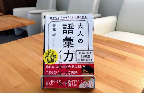 大人の語彙力ノート