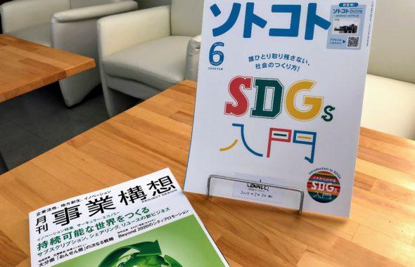 『ソトコト6月号』(2019)『事業構想8月号』(2019)
