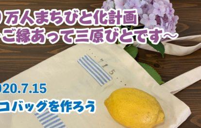三原びとイベント『エコバッグを作ろう』